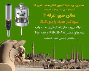 نمایشگاه صنعت شیراز