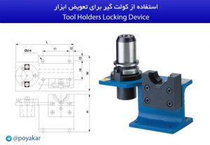 tool-holder-locking-device-استفاده-از-کولت-گیر